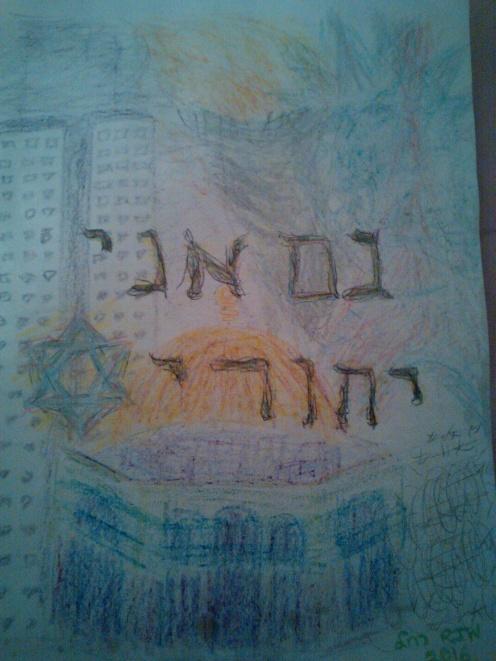 Gam Ani Yehudi